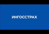 """Информация населению от СК """"Ингосстрах -м"""""""