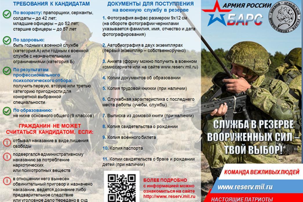 Служба в резерве Вооруженных сил - твой выбор!
